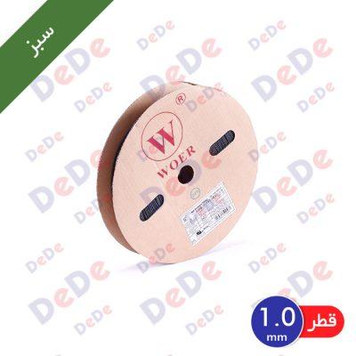 روکش حرارتی شیرینگ حرارتی قطر 1 میلیمتر سبز SGP001GN