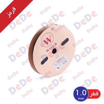 روکش حرارتی شیرینگ حرارتی قطر 1 میلیمتر قرمز SGP001RD