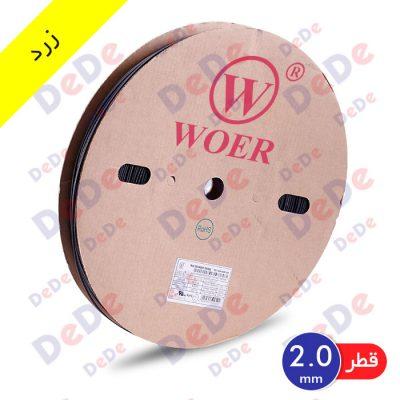 روکش حرارتی شیرینگ حرارتی قطر 2 میلیمتر زرد SGP002YW