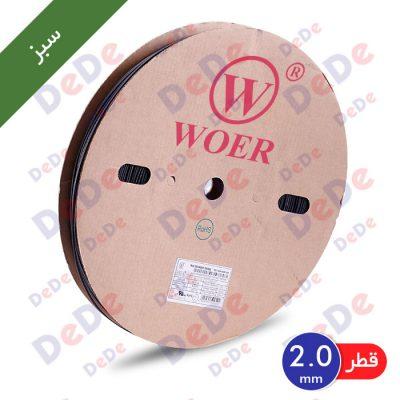 روکش حرارتی شیرینگ حرارتی قطر 2 میلیمتر سبز SGP002GN