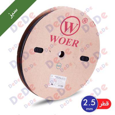 روکش حرارتی شیرینگ حرارتی قطر 2.5 میلیمتر سبز SGP002.5GN