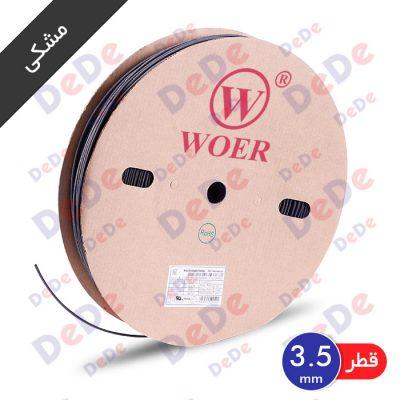 روکش حرارتی شیرینگ حرارتی قطر 3.5 میلیمتر مشکی SGP003.5BK