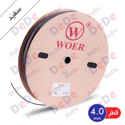 روکش حرارتی (شیرینگ حرارتی) مصرف عمومی، قطر 4 میلیمتر، سفید (SGP004WE)