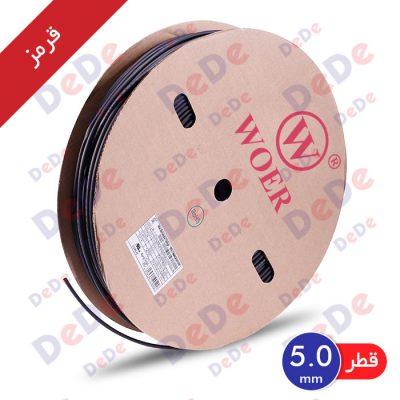 روکش حرارتی (شیرینگ حرارتی) مصرف عمومی، قطر 5 میلیمتر، قرمز (SGP005RD)