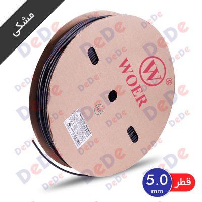 روکش حرارتی (شیرینگ حرارتی) مصرف عمومی، قطر 5 میلیمتر، مشکی (SGP005BK)