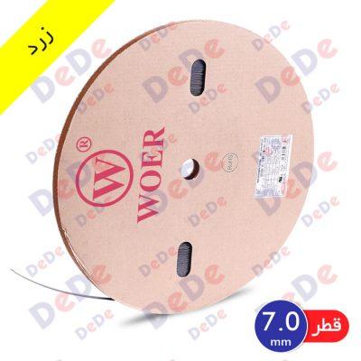 روکش حرارتی (شیرینگ حرارتی) مصرف عمومی، قطر 7 میلیمتر، زرد(SGP007YW)