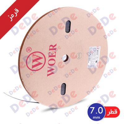 روکش حرارتی (شیرینگ حرارتی) مصرف عمومی، قطر 7 میلیمتر، قرمز (SGP007RD)