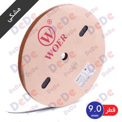 روکش حرارتی (شیرینگ حرارتی) مصرف عمومی، قطر 9 میلیمتر، مشکی (SGP009BK)