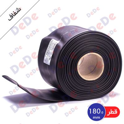 روکش حرارتی (شیرینگ حرارتی) مصرف عمومی، قطر 180میلیمتر، شفاف (SGP180CR)