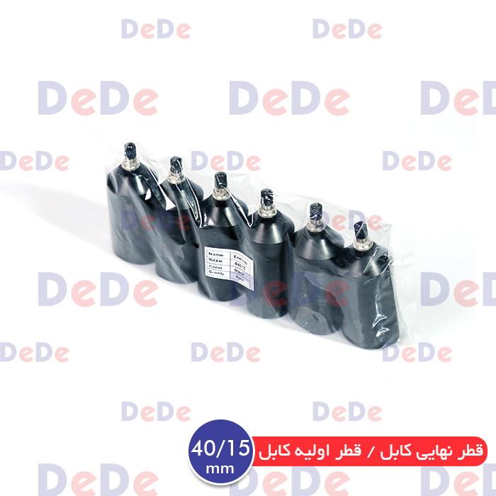 درپوش حرارتی ولو دار کابل (اند کپ) – بسته 5 عددی – ECV-040/15