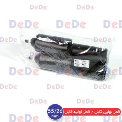 درپوش حرارتي ولو دار کابل اند کپ بسته 5 عددي ECV-055/026