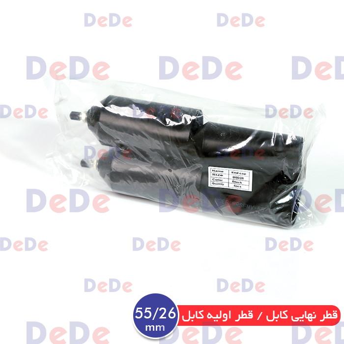 درپوش حرارتی ولو دار کابل (اند کپ) – بسته 5 عددی – ECV-055/26