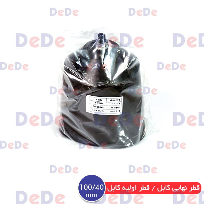 درپوش حرارتی ولو دار کابل (اند کپ) – ECV-0100/40