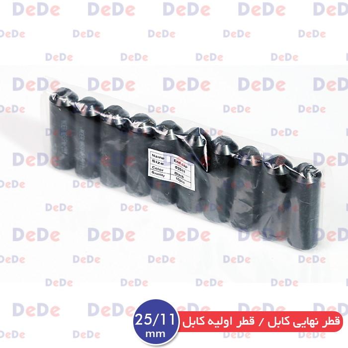 درپوش حرارتی ساده کابل (اند کپ) – بسته 10 عددی – ECN-025/11