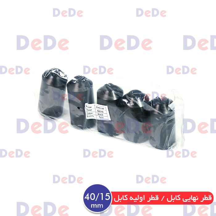 درپوش حرارتی ساده کابل (اند کپ) – بسته 5 عددی – ECN-040/15