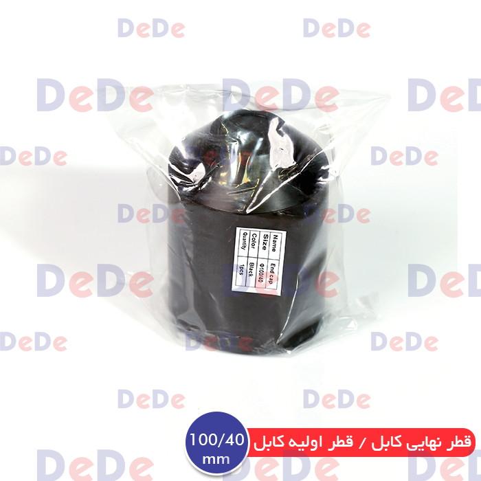 درپوش حرارتی ساده کابل (اند کپ) – ECN-100/40