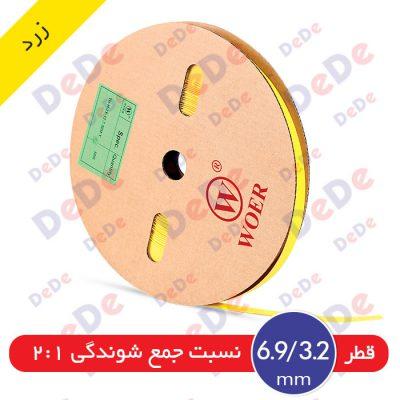 لیبل حرارتی 3.2-6.9 زرد woer