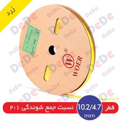 لیبل حرارتی 4.7-10.2 زرد woer