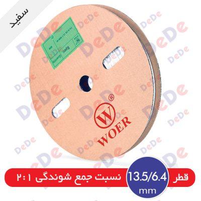 لیبل حرارتی 6.4-13.5 سفید woer