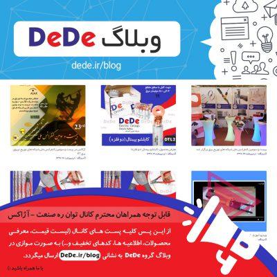 وبلاگ DeDe