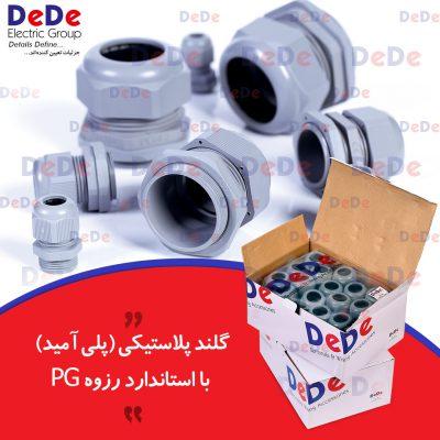 گلند پلاستیکی (پلی آمید) با استاندارد رزوه PG