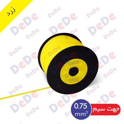لیبل رولی ساده زرد 0.75
