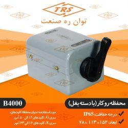 محفظه روکار با دسته بغل b4000