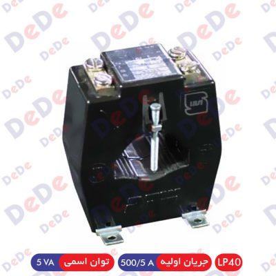 ترانس اندازه گیری جریان LP40 - جریان اولیه 500/5 (5VA)