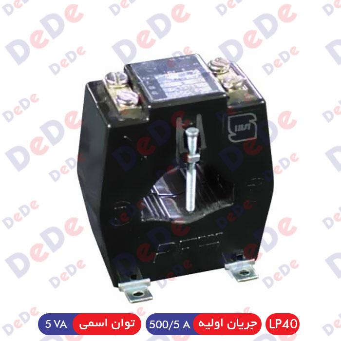 ترانس اندازه گیری جریان جهت شینه 10*40، جریان اولیه 500/5 آمپر، 5 ولت آمپر، کلاس دقت 0.5 (LP40-0500/5-5.0-0.5)