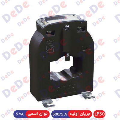 ترانس اندازه گیری جریان LP50 - جریان اولیه 500/5 (5VA)